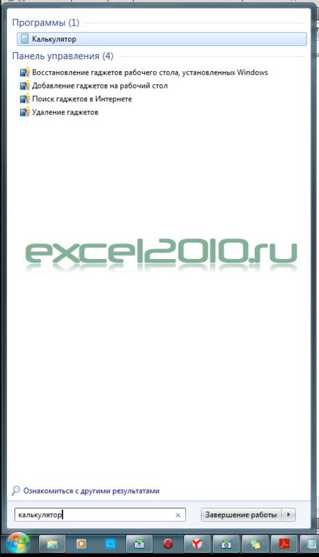Используем калькулятор вместо Excel