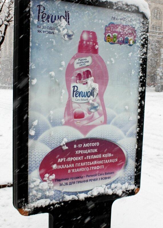Реклама арт-проекта Теплый Киев