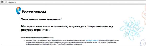 Яндекс 23 минуты был заблокирован Ростелекомом