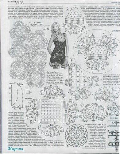Вязание крючком журналы мод со схемами 77
