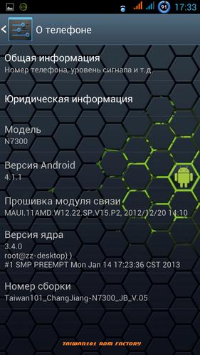 Changjiang N7300 для helpix.ru Информация о телефоне из меню.png