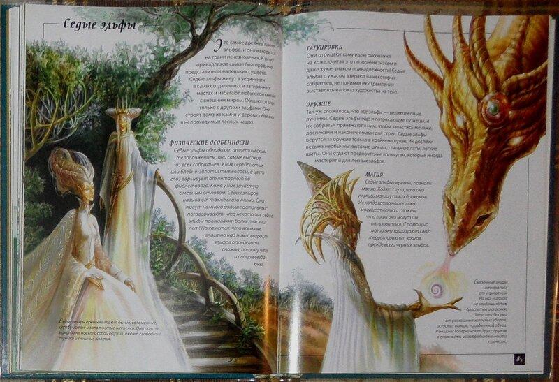Книга автор жан-люк бизье эльфы