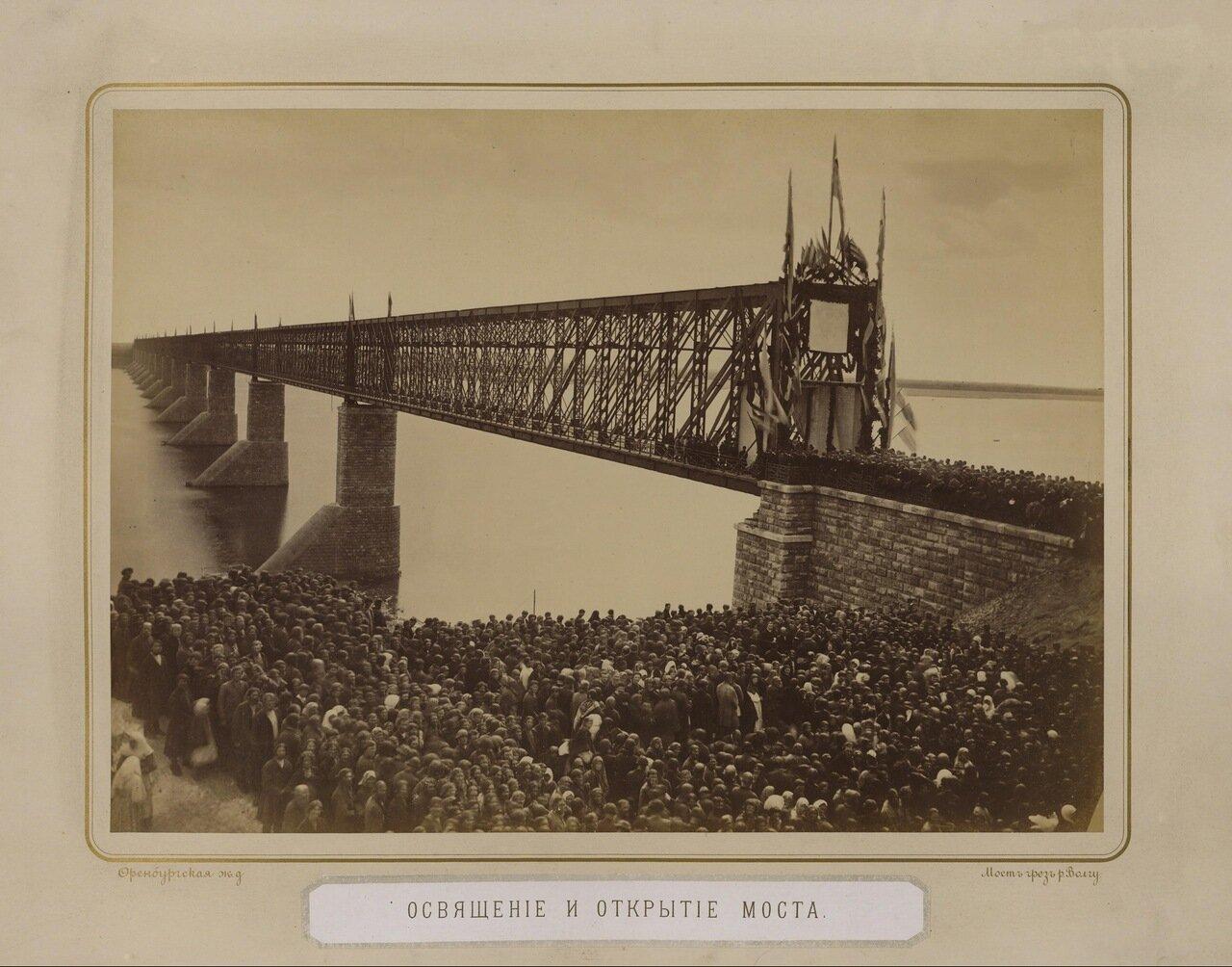 Освящение и открытие моста через Волгу. Оренбургская ж.д. 1875-1880