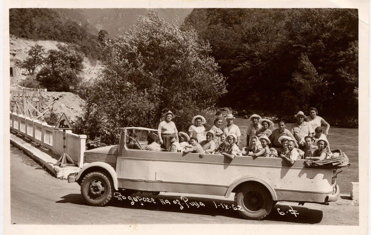 1962.1.09. Поездка на озеро Рица
