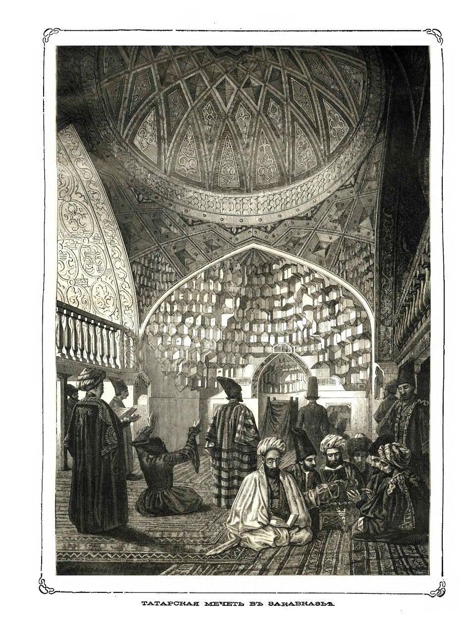 Татарская мечеть в Закавказье