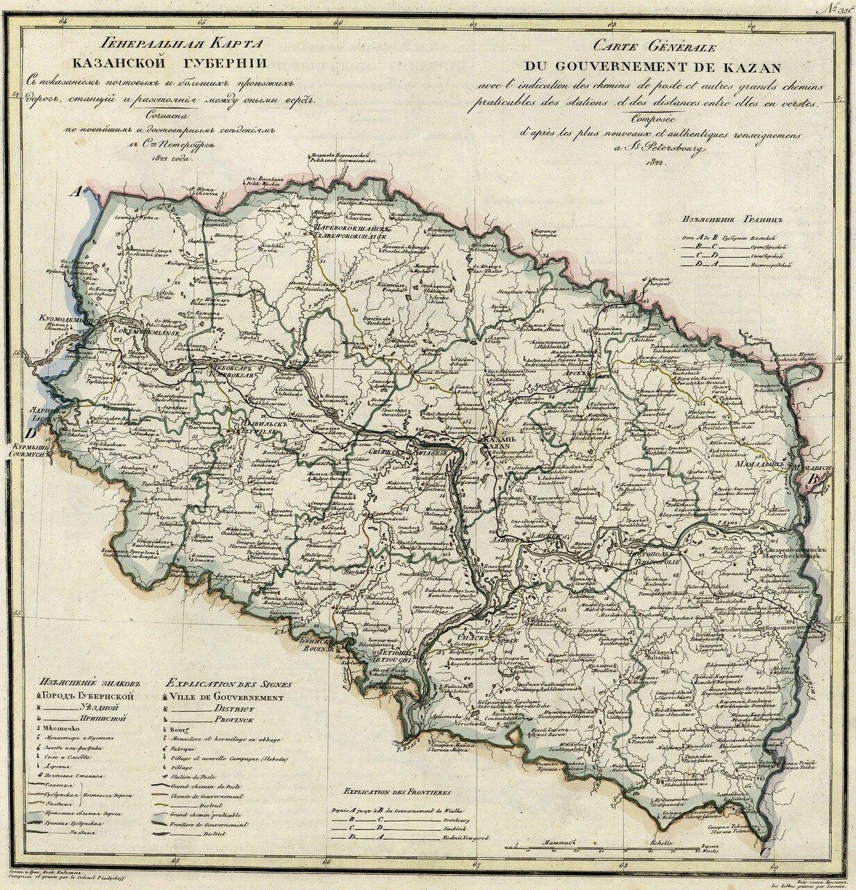 39. Казанская губерния. 1822