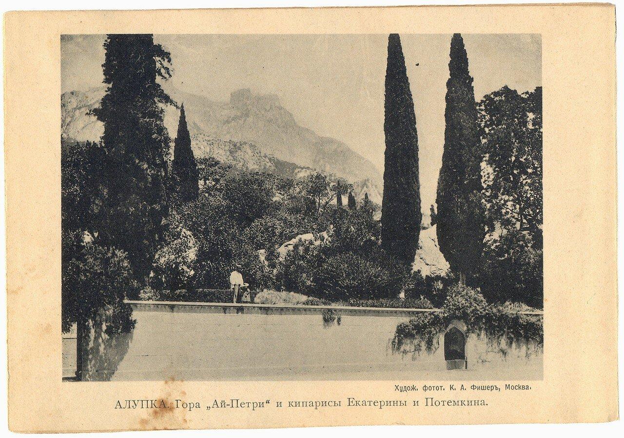 Алупка. Гора Ай-Петри и кипарисы Екатерины и Потемкина