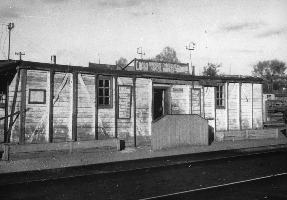 1945. Здание, приспособленное для вокзала на станции Киев-Московский Юго-Западной железной дороги