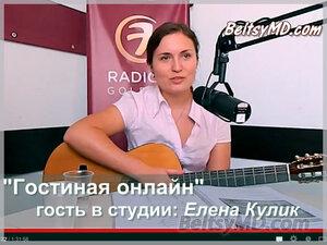 Елена Кулик — юрисконсульт, поэт и исполнитель