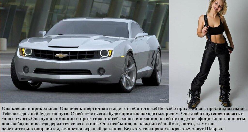 Если бы машины были девушками...