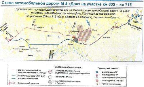 карта схема обход Лосево и Павловска трасса М4 Дон Автодор строительство платный участок