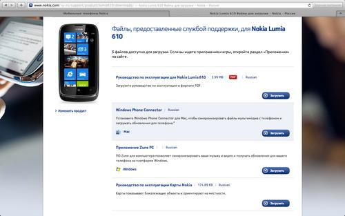 ПО для Nokia Lumia 610 (источник: nokia.ru)