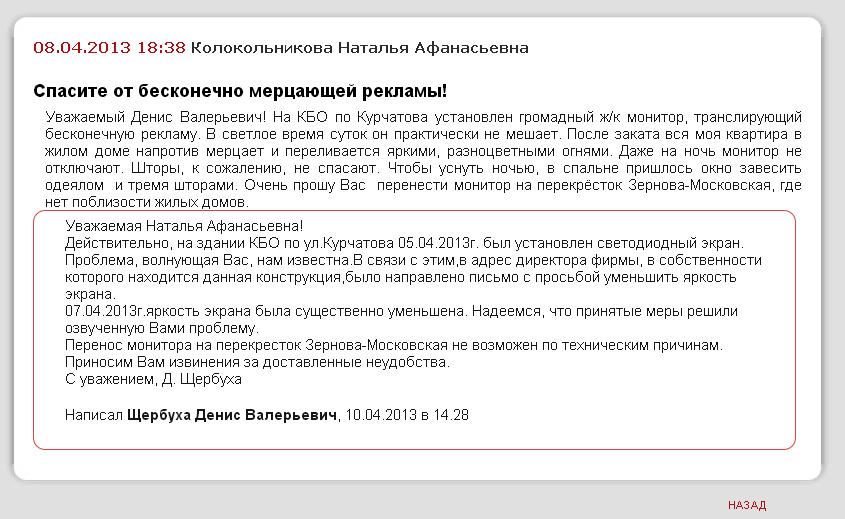 Денис Щербуха ответил на жалобу