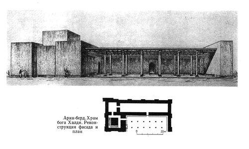 Храм бга Халди в Арни-берд, план, реконструкция фасада