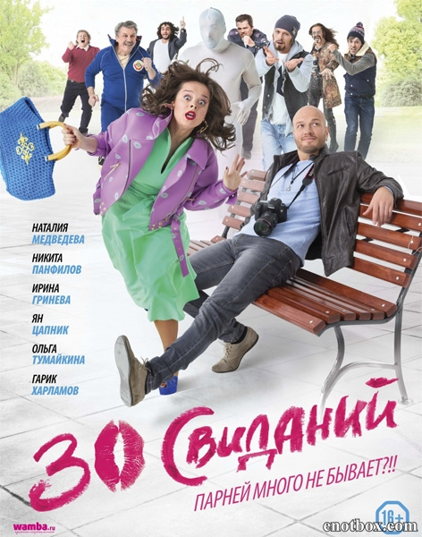 30 свиданий (2015/WEB-DL/WEB-DLRip)