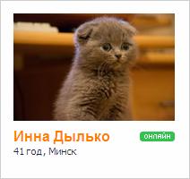 Инна Дылько