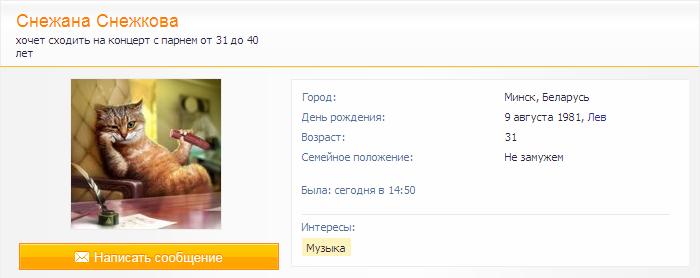 Снежана Снежкова