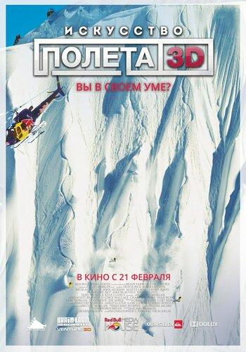 The Art of Flight-Искусство полета 3D