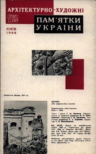 Острог 1966 посл стр.jpg