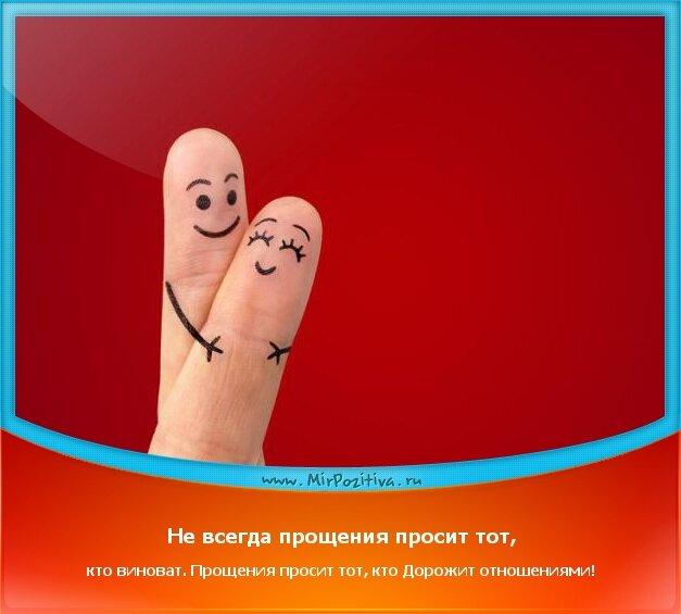 позитивчик: Не всегда прощения просит тот, кто виноват. Прощения просит тот, кто Дорожит отношениями!
