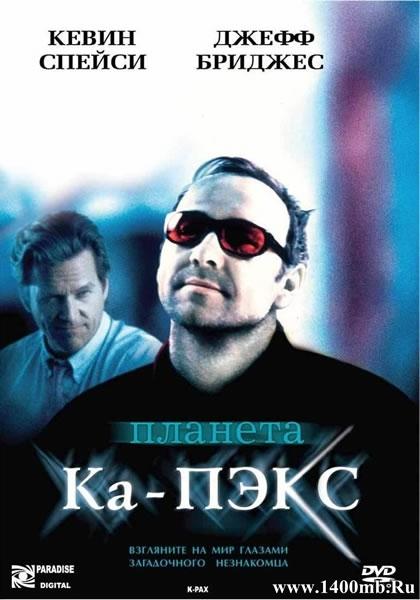 Планета Ка-Пэкс / K-PAX (2001/HDRip)