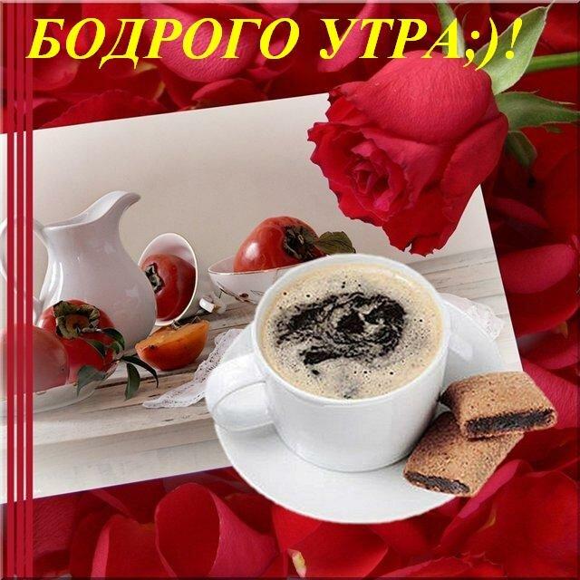 Картинки днем, открытка с добрым бодрым утром