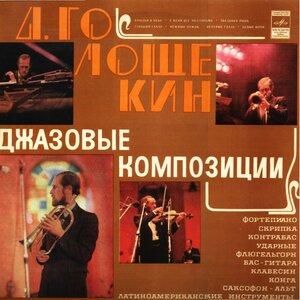 Давид Голощекин - Джазовые композиции (1977) [C60-09669-70]