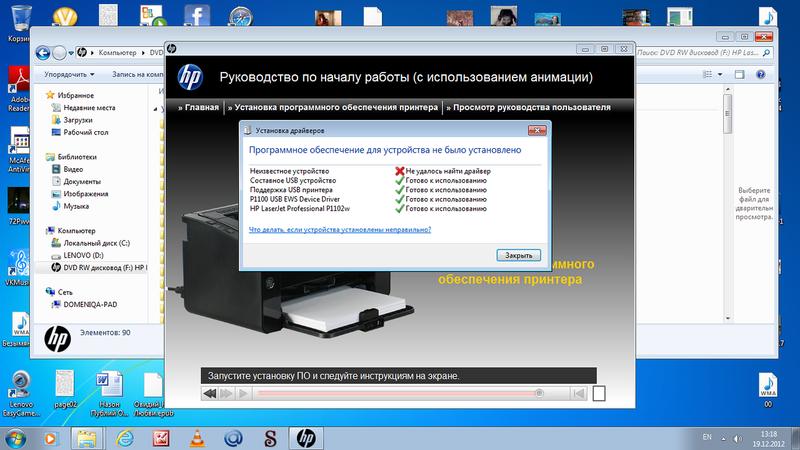 зато как лежит HP LazerJet 1100w