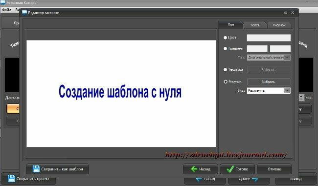создание заставки для видео с нуля