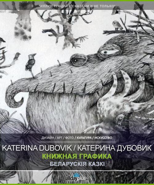 Книжная графика белорусской художницы  Катерины Дубовик / Katerina Dubovik