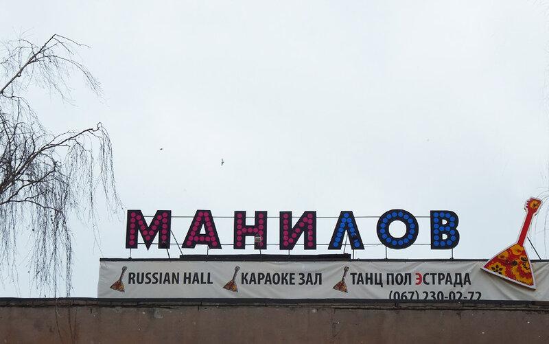 тут русский дух!
