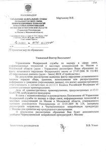 ответ Роскомнадзора по жалобе