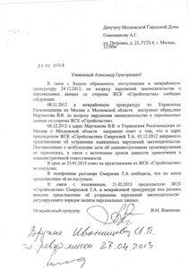 ответ прокуратуры по 152-ФЗ