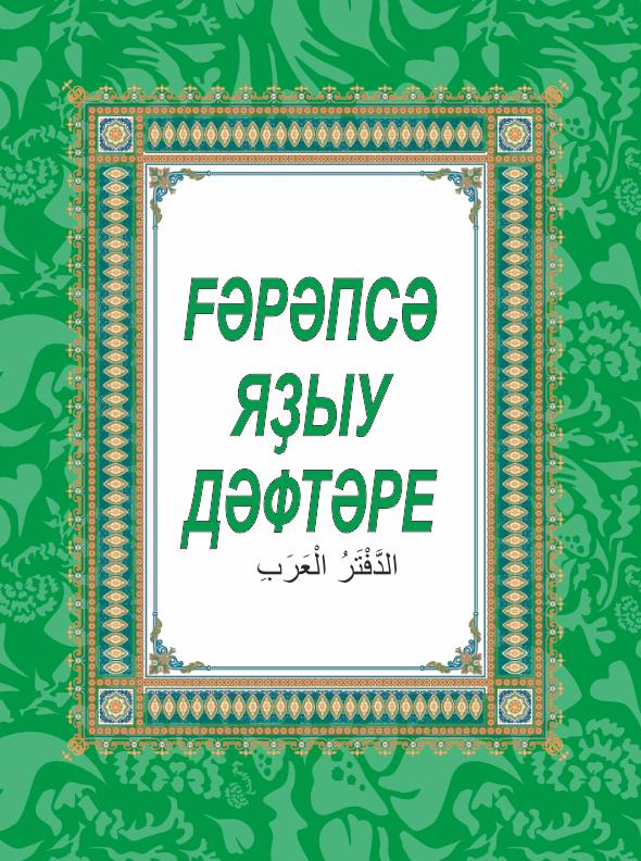 арабская пропись.png