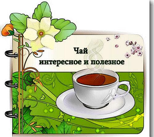 чай-интересное и полезное