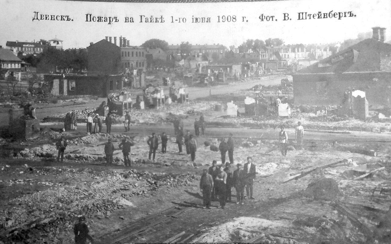 Пожар на Гаёке. 1908 год