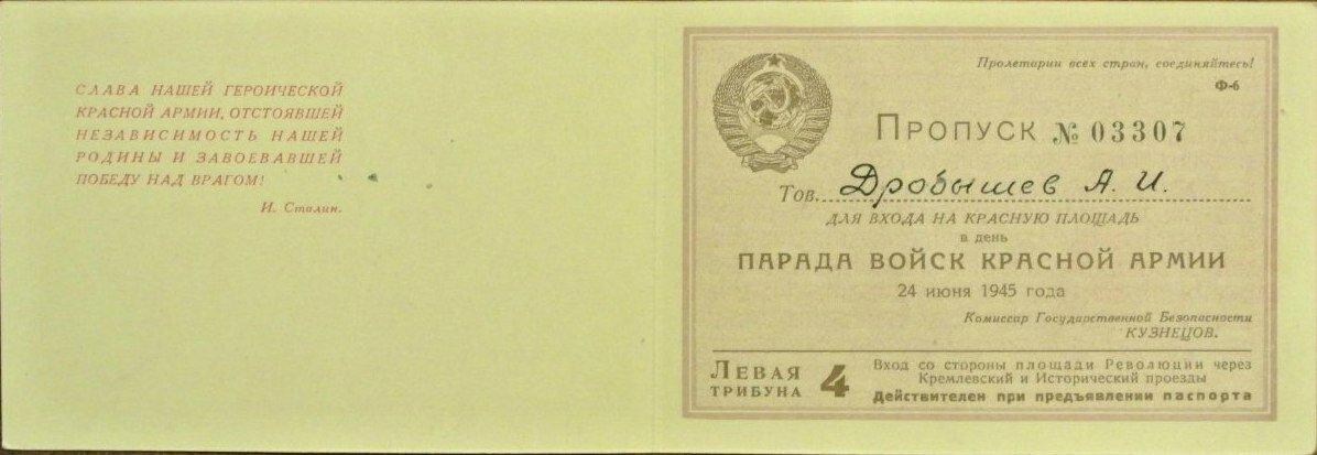 1945. Пропуск на парад войск Красной Армии