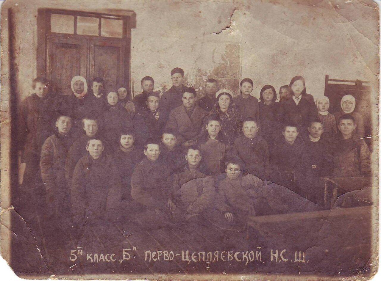 1941 год 5 класс