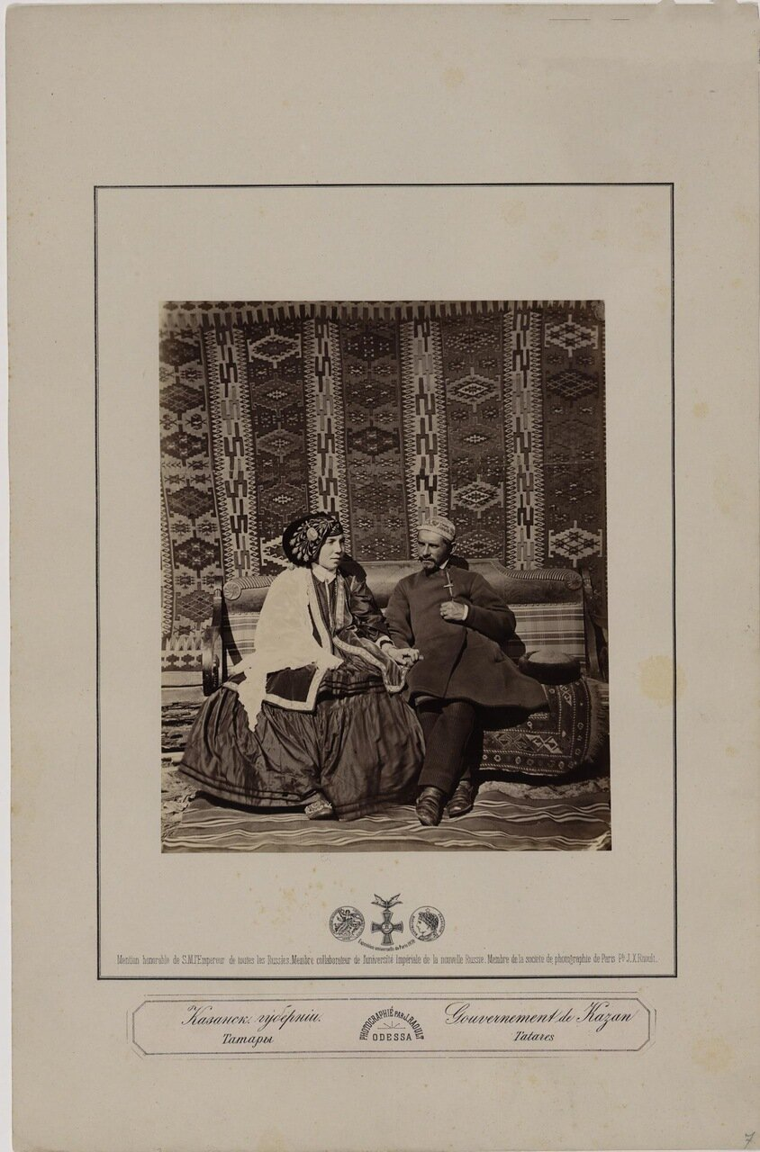 Казанская губерния. Татарская чета. 2-я пол. 1870-х.