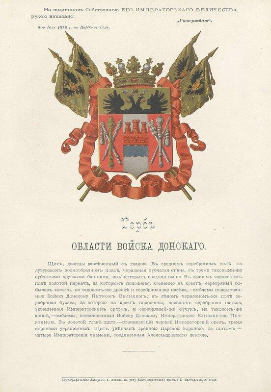 Области Войска Донского 1880 год