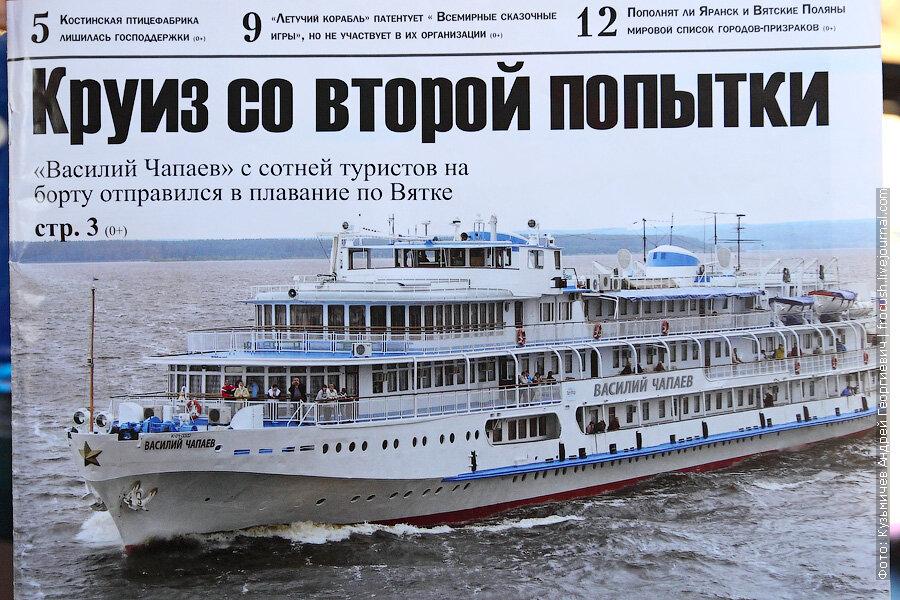 ошибка с изображением теплохода Василий Чапаев в кировском журнале «Навигатор Бизнес»