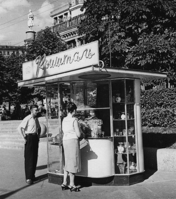1959. Новый киоск Хрусталь на Хрещатике