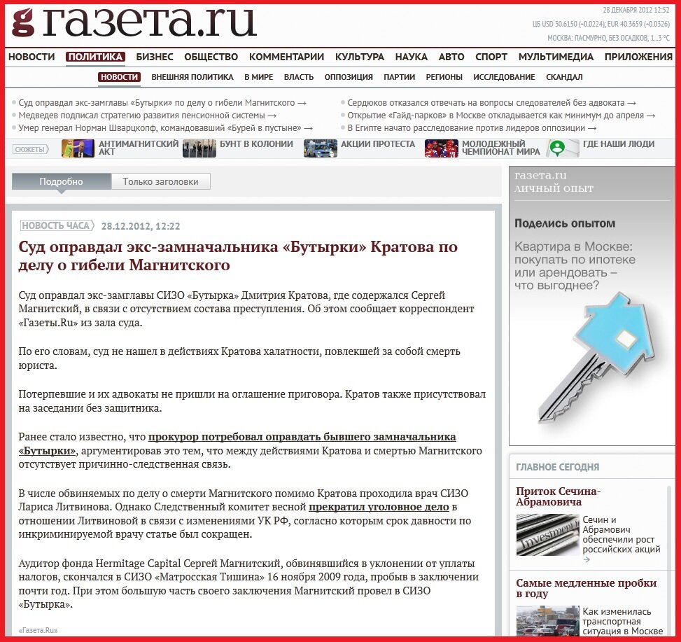 Газета Ру, оправдание убийцы Магнитского