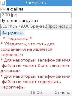 UC Browser, версия 8.7.1 (выбор места сохранения изображений)