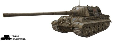 [WoT] Шкурка для самоходки Jagdtiger