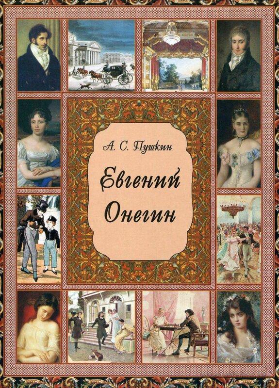 100 книг, по которым россияне отличают своих от чужих
