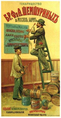 Дореволюционные плакаты 1