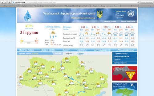 Прогноз погоды в Киеве на 1 января 2013 года на сайте Украинского гидрометцентра meteo.gov.ua