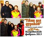 Владивосток 11 февраля 2013г.
