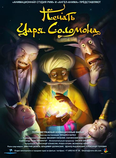 Печать царя Соломона (2013) WEB-DL 720p + WEB-DLRip